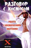 Михаил Бубличенко -Разговор с Космосом. Работа с космическими энергиями