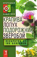 Ю. Николаева -Крапива, лопух, подорожник, зверобой. Лекарства от 100 болезней