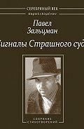 Павел Зальцман - Сигналы Страшного суда. Поэтические произведения