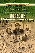 Юрий Домбровский -Болезнь. Последние годы жизни