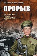 Василий Веденеев - Прорыв (сборник)