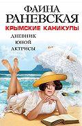Фаина Раневская -Крымские каникулы. Дневник юной актрисы