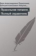 Б. Ламихов -Правильное питание. Полный справочник