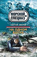 Сергей Зверев - На одном вдохе