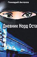 Геннадий Ангелов -Дневник «Норд-Оста»