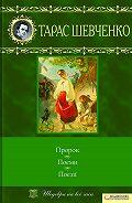 Тарас Шевченко -Пророк. Поеми. Поезії (збірник)