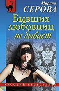 Марина Серова -Бывших любовниц не бывает