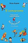 Игорь Будков -В интернете