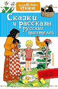 Константин Ушинский -Сказки и рассказы русских писателей (сборник)