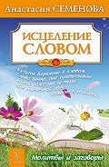 Анастасия Семенова -Исцеление словом