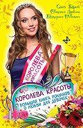 Екатерина Неволина -Королева красоты. Большая книга романов о любви для девочек