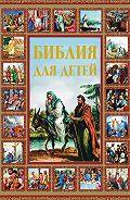 Галина Шалаева -Библия для детей
