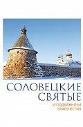 П. Пономарев -Соловецкие святые и подвижники благочестия