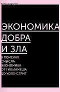 Томаш Седлачек -Экономика добра и зла. В поисках смысла экономики от Гильгамеша до Уолл-стрит