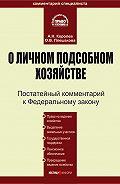 Ольга Витальевна Плешакова -Комментарий к Федеральному закону «О личном подсобном хозяйстве»