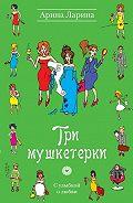 Арина Ларина -Три мушкетерки