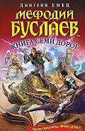 Дмитрий Емец - Книга Семи Дорог