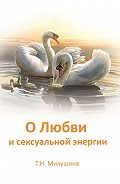 Татьяна Микушина -О Любви и сексуальной энергии