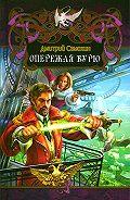 Дмитрий  Самохин - Опережая бурю