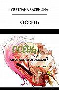 Светлана Васенина -Осень