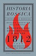Иоганн-Амвросий Розенштраух -Исторические происшествия в Москве 1812 года во время присутствия в сем городе неприятеля