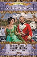 Александр Дюма - Приключения Джона Девиса. Капитан Поль (сборник)