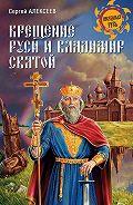 Сергей Викторович Алексеев -Крещение Руси и Владимир Святой