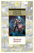 Сергей Павлов -Лунная радуга (сборник)