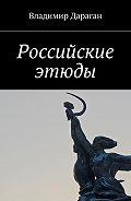 Владимир Дараган -Российские этюды
