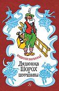 Владислав Бахревский -Дядюшка Шорох и шуршавы (сборник)
