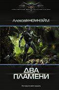 Алексей Ноунэйм -Два пламени