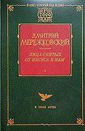 Дмитрий Мережковский -Франциск Ассизский