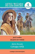Джек Лондон -Сердца трёх / Hearts of three