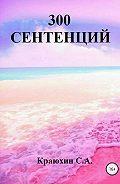 Сергей Александрович Краюхин -300 сентенций