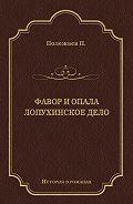 Петр Полежаев -Фавор и опала. Лопухинское дело (сборник)