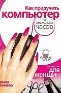 Ирина Ремнева - Как приручить компьютер за несколько часов