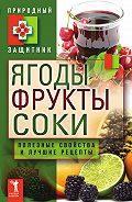 Ю. Николаева -Ягоды, фрукты и соки. Полезные свойства и лучшие народные рецепты