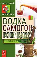 Ю. Николаева - Водка, самогон, настойки на спирту в лечении организма