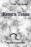 Олег Мельник - Книга Тьмы
