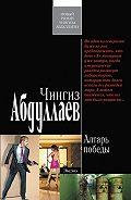 Чингиз Абдуллаев -Алтарь победы