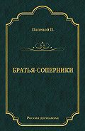Петр Полевой -Братья-соперники