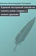 Аполлон Григорьев -Краткий послужной список на память моим старым и новым друзьям