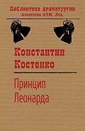 Константин Станиславович Костенко -Принцип Леонарда