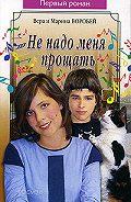 Вера и Марина Воробей - Не надо меня прощать