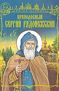 Наталья Лясковская -Преподобный Сергий Радонежский