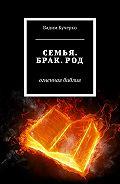 Вадим Кучерко -Семья. Брак. Род. Огненная библия