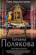 Татьяна Полякова - Тайна, покрытая мраком