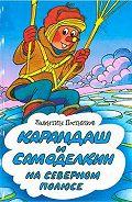 Валентин Постников -Карандаш и Самоделкин на Северном полюсе