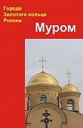 Илья Мельников -Муром