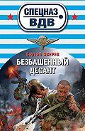 Сергей Иванович Зверев -Безбашенный десант